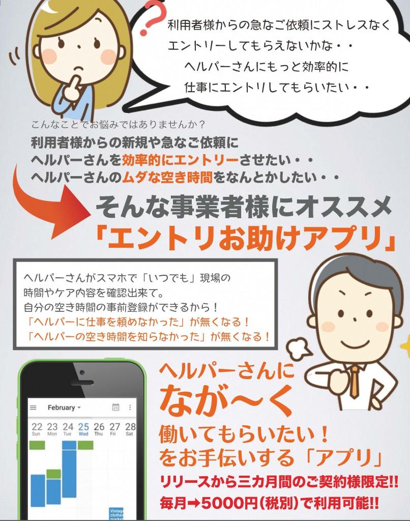 エントリお助けアプリ